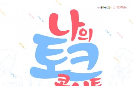 푸른 아우성, 20대 성(性) 주제로 토크 콘서트 개최