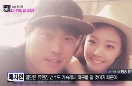 """류현진·배지현의 러브스토리…""""결혼 날짜는 아직 안 잡았다"""""""