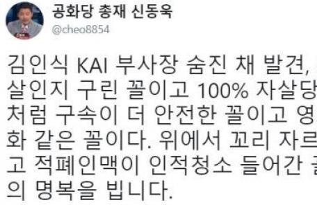 """신동욱 """"100% 자살당한 꼴""""…꼬리 자르기 주장"""