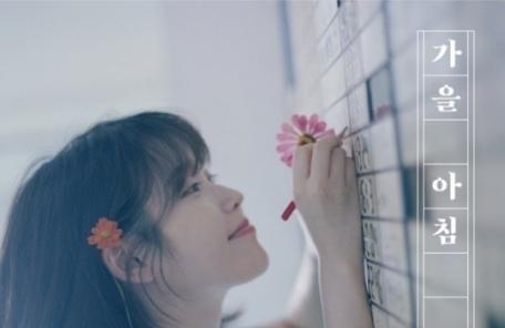 """아이유 """"故김광석 곡 빼기로""""…눈물 글썽이며 사과"""
