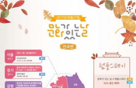 가을 내음에 흠뻑!, 9월 '문화가 있는 날'