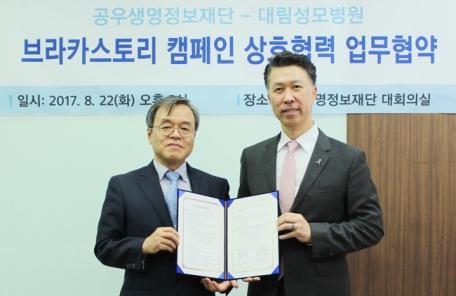 대림성모병원, 공우생명정보재단과 사회공헌 협약