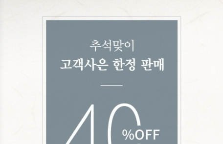모메이, 추석맞이 '동안케어 기초세트' 대폭 할인
