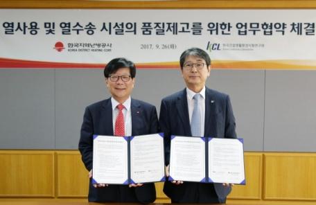 한국난방公,지역난방 기술협력 체결
