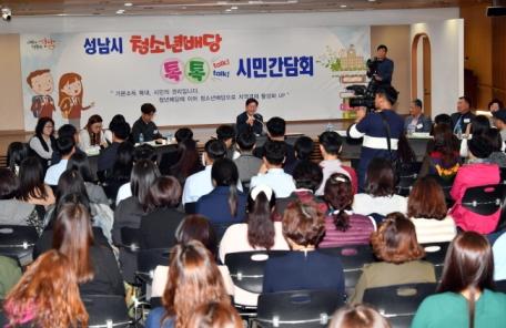 '이재명 청소년배당' 시민간담회서 솔직토크 해보니