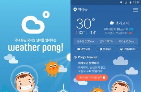 아모레퍼시픽 프레시팝, 웨더퐁으로 '두피 딥 클렌징' 정보 제공