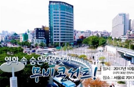 (20일자/온 0600)이번 주말 서울로7017에서 패션쇼, 영화음악콘서트