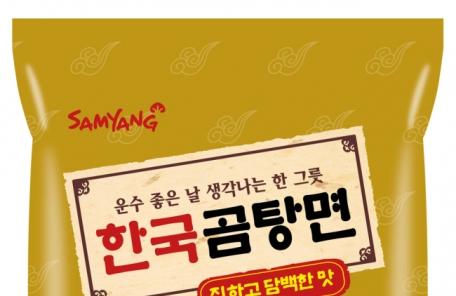 삼양식품, 진하고 담백한 '한국곰탕면' 출시