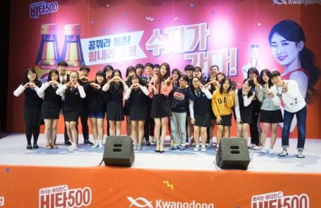 [생생코스피]광동제약, '수지가 간다!' 고3 응원 이벤트 개최