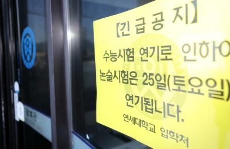 25일 수능 후 첫 논술시험, 서울 도심 '태극기 집회' 겹쳐…혼란 우려