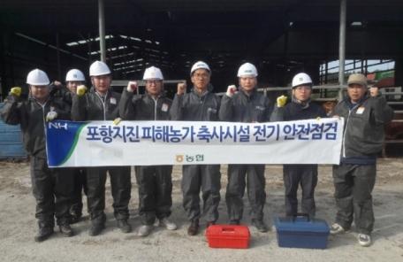 농협, 겨울철 무료 축산농가 전기안전점검 실시