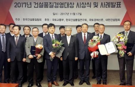 포스코건설, '2017 건설품질경영대상' 대상 수상