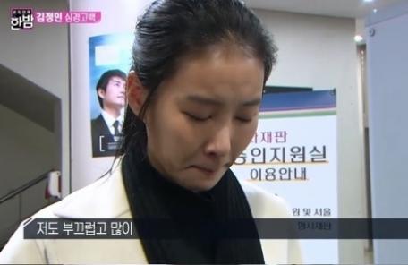 """김정민 """"부끄럽고 죄송""""…혼인빙자 재판후 눈물 '펑펑'"""