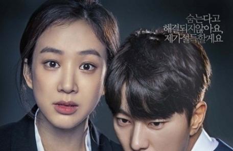 """""""마녀의 법정' 다시보기서 맹위"""