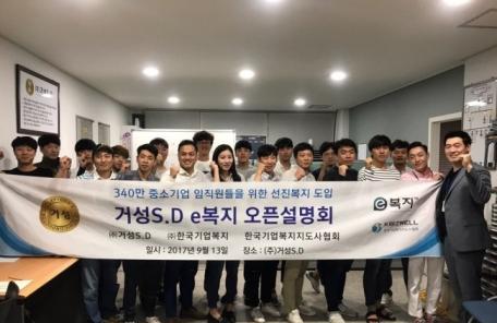 (주)거성 S.D, 한국기업 복지지도사협회 맞춤형 e복지 서비스 도입