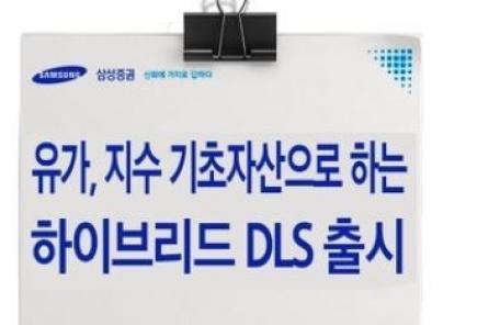 삼성증권, 유가와 주식지수 결합한 '하이브리드 DLS' 모집