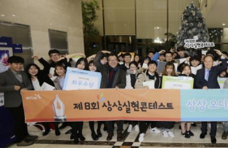 KT&G,'제8회 상상실현 콘테스트-상상을 나누다' 시상식 개최