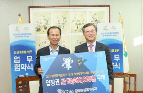 한국공인회계사회, 강원도와 평창올림픽 성공 개최 업무협약 체결