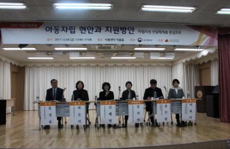 한국보건복지인력개발원 아동자립지원단, 보호종료 아동위한 '자립지원포럼' 열어