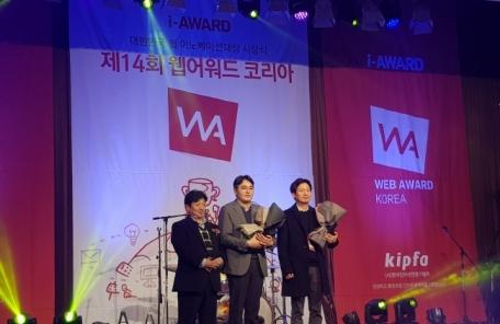 웹어워드 코리아 시상식…CJ문화재단ㆍ신한카드 대상