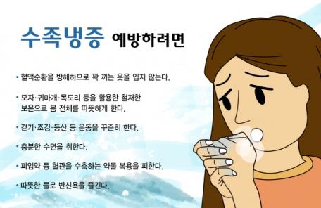 [주말생생]손ㆍ발 어는 겨울 추위, 중년 여성 '수족냉증' 주의
