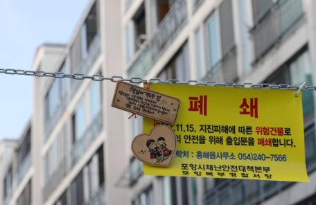 (일요일 온 11:00) 포항 지진 피해 주민에 지적층량 수수료 무료ㆍ감면 혜택