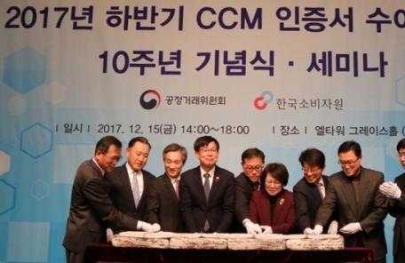 풀무원, 10년 연속 CCM(소비자중심경영) 인증
