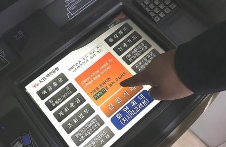 KB국민은행, 포항 복구지원 고객 성금에 2억2000만원 모금