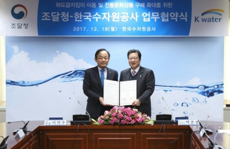 조달청 - K-water, 업무협약 체결