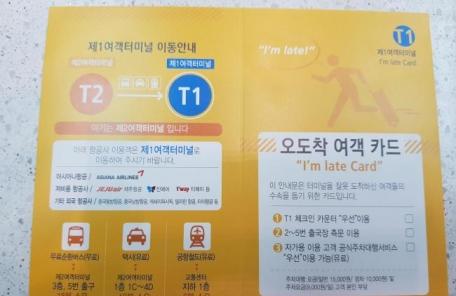 """""""헷갈리네""""…인천공항 2터미널 개항 둘째날도 오도착 승객 속출"""