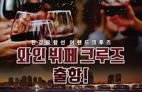 이랜드크루즈, 국내 최초 와인뷔페 크루즈 출항