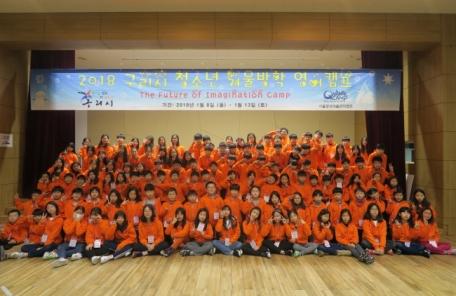 2018년 구리시 청소년 겨울방학 영어캠프