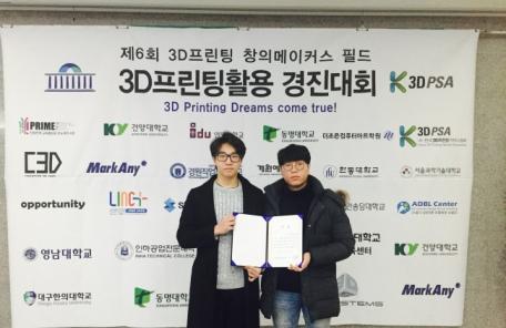 수원대, 3D 프린팅 창의메이커스 필드 수상
