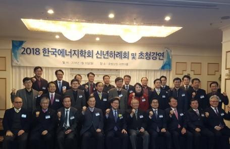 한국에너지학회 신년하례회 개최