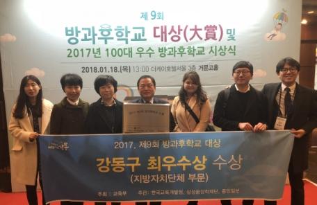 강동구, 교육부 주관 방과후학교 대상 최우수상 수상