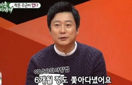 """이수근 """"띠동갑 아내 6개월 쫓아다녀, 나중엔 먼저 연락 와"""""""