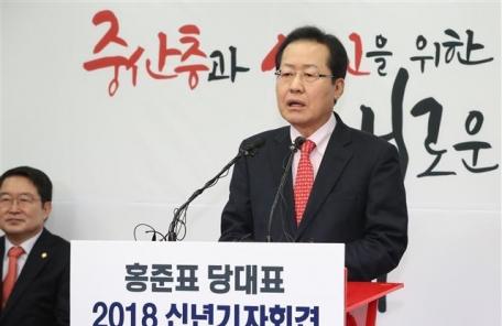 자유한국당 홍 대표 신년기자회견<YONHAP NO-5634>