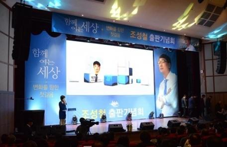 조성철, 광주남구청장 출마예정자 출판기념회 성료