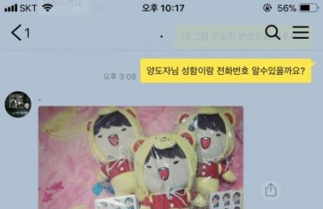 """(온라인 12시) """"'방탄소년단' 티켓 팝니다""""…39명 속인 20대 구속"""
