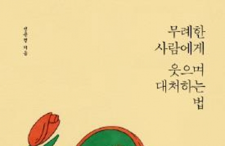 [연휴엔 이 책]'무례한 사람에게 웃으며 대처하는 법' 베스트셀러 1위