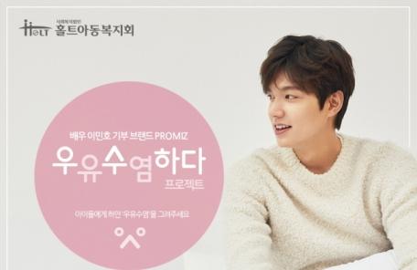 이민호 기부 브랜드 '프로미즈', 입양대기아동에 우유 지원