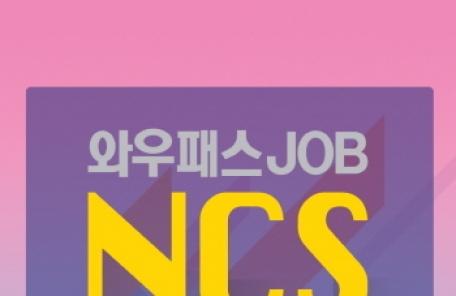 와우패스, 공공기관 취업 대비 NCS 통합기본서 출시