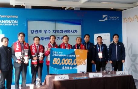 강원도ㆍ롯데관광개발, 동계올림픽 우수자원봉사자 선정, 격려키로