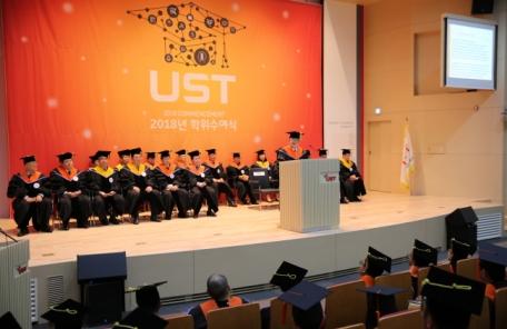 UST 2018년 학위수여식…138명 과학인재 배출
