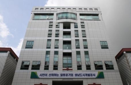 성남도시공사 '전자 계약방식 도입'..투명성↑ 부패 ↓