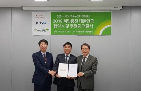 [생생코스닥] 인탑스ㆍ초록우산 어린이재단ㆍKBS라디오센터, 사회공헌 협약 체결
