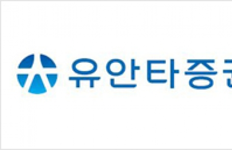 유안타증권, 시스템트레이딩 강연회 개최