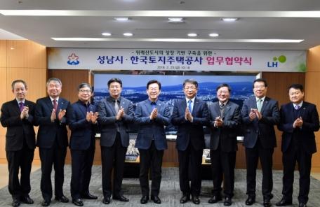 성남시-LH 위례신도시 성장기반 구축 협약