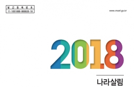 기재부 '2018년 나라살림 예산개요' 발간