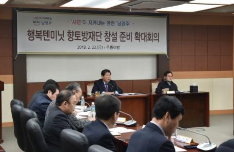 '시민이 지켜내는 안전도시 남양주'